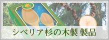 シベリア杉の木製製品(3種類)
