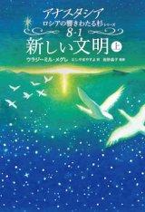 【予約注文】 8巻 新しい文明(上)