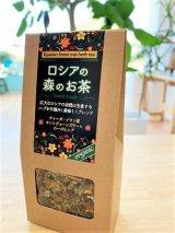 野生&オーガニック 『ロシアの森のお茶』