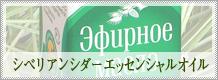 シベリアンシダーシロップ(2種類)